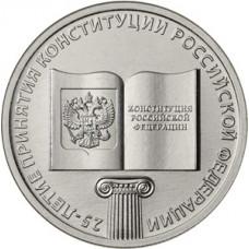 """25 рублей 2018 """"25-летие принятия Конституции Российской Федерации"""""""