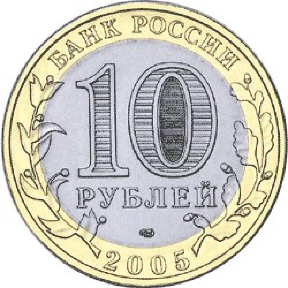 """10 рублей 2005 СПМД """"Казань (Древние города России)"""""""