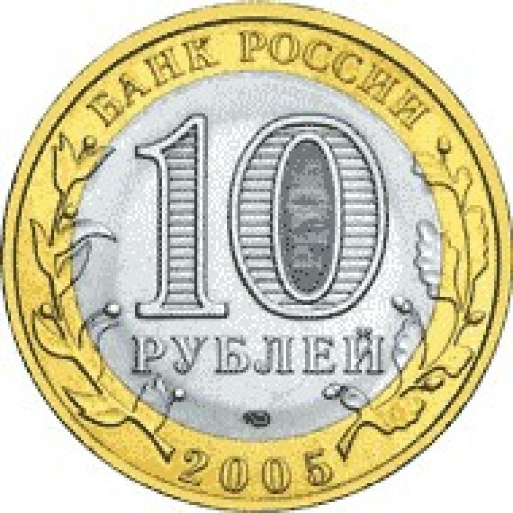 """10 рублей 2005 СПМД """"Боровск (Древние города России)"""""""