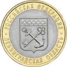 """10 рублей 2005 СПМД """"Ленинградская область (Российская Федерация)"""""""