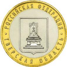 """10 рублей 2005 ММД """"Тверская область (Российская Федерация)"""""""