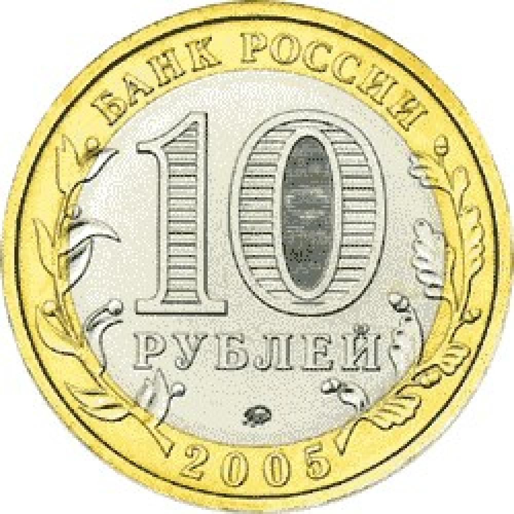 """10 рублей 2005 ММД """"Орловская область (Российская Федерация)"""""""