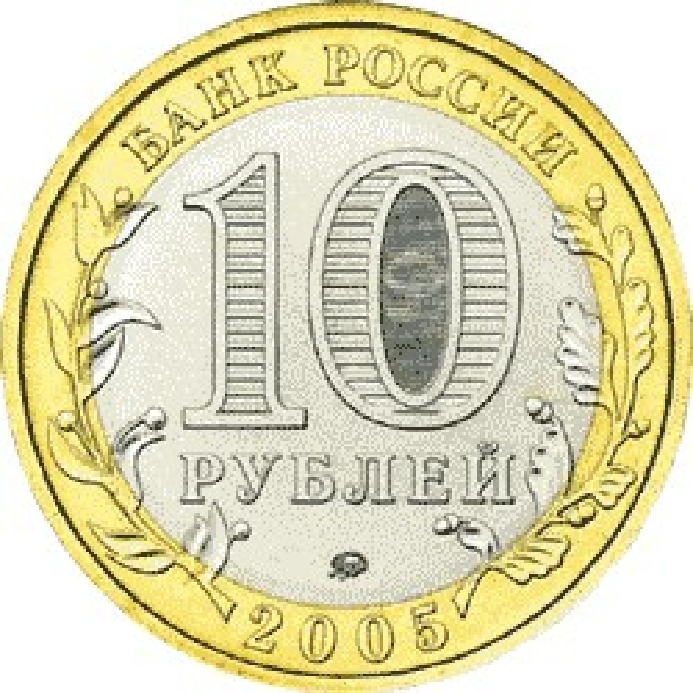"""10 рублей 2005 ММД """"Москва (Российская Федерация)"""""""
