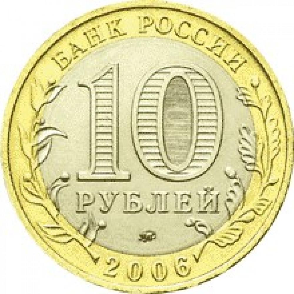 """10 рублей 2006 ММД """"Приморский край (Российская Федерация)"""""""