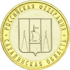 """10 рублей 2006 ММД """"Сахалинская область  (Российская Федерация)"""""""
