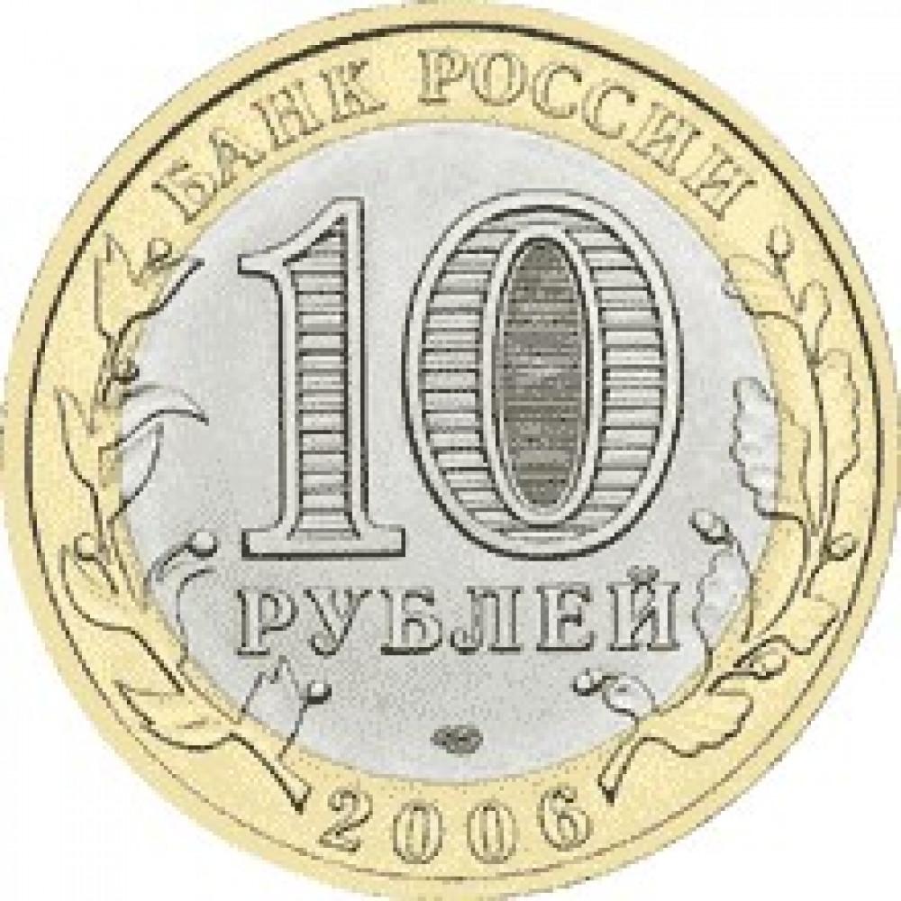 """10 рублей 2006 СПМД """"Республика Алтай (Российская Федерация)"""", из оборота"""