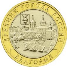 """10 рублей 2006 ММД """"Белгород (Древние города России)"""""""