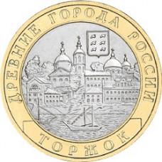 """10 рублей 2006 СПМД """"Торжок (Древние города России)"""""""