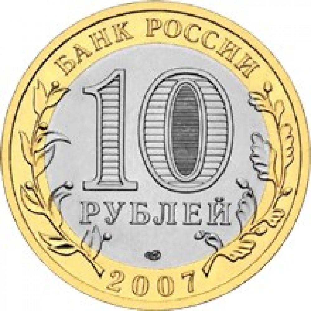 """10 рублей 2007 ММД """"Великий Устюг (Древние города России)"""""""