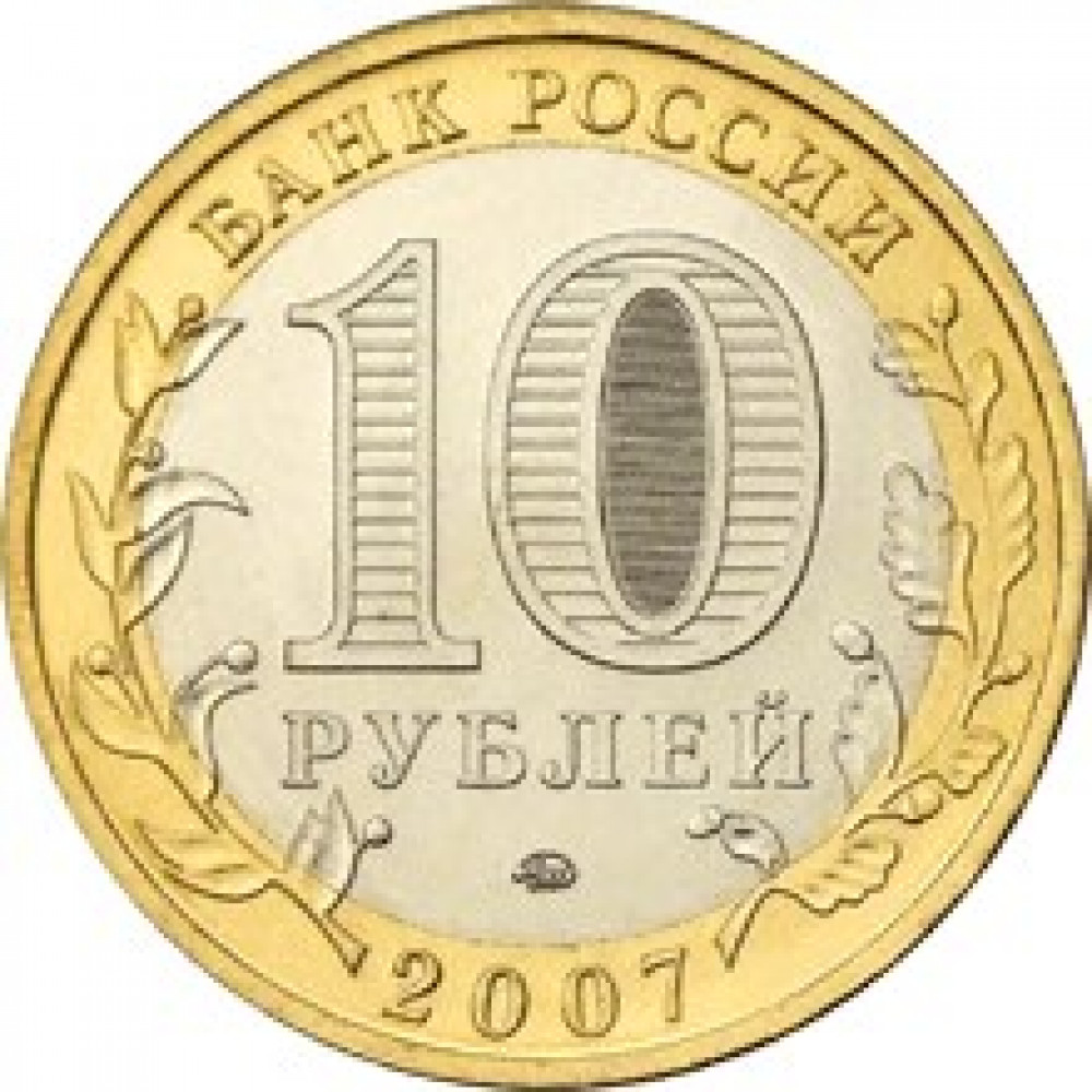 """10 рублей 2007 СПМД """"Гдов (Древние города России)"""""""