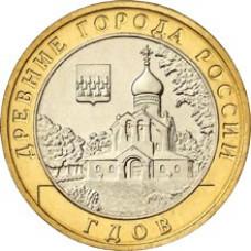 """10 рублей 2007 ММД """"Гдов (Древние города России)"""""""
