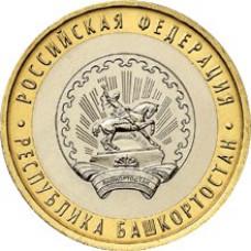 """10 рублей 2007 ММД """"Республика Башкортостан (Российская Федерация)"""""""