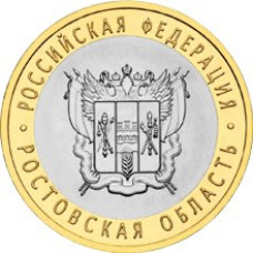 """10 рублей 2007 СПМД """"Ростовская область (Российская Федерация)"""""""
