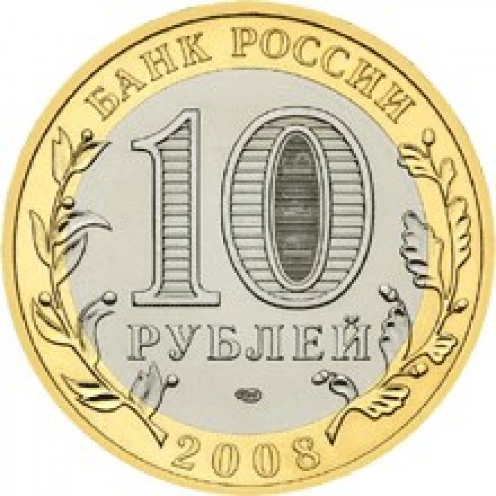 """10 рублей 2008 ММД """"Свердловская область (Российская Федерация)"""""""