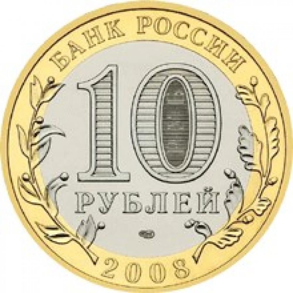 """10 рублей 2008 ММД """"Кабардино-Балкарская республика (Российская Федерация)"""""""