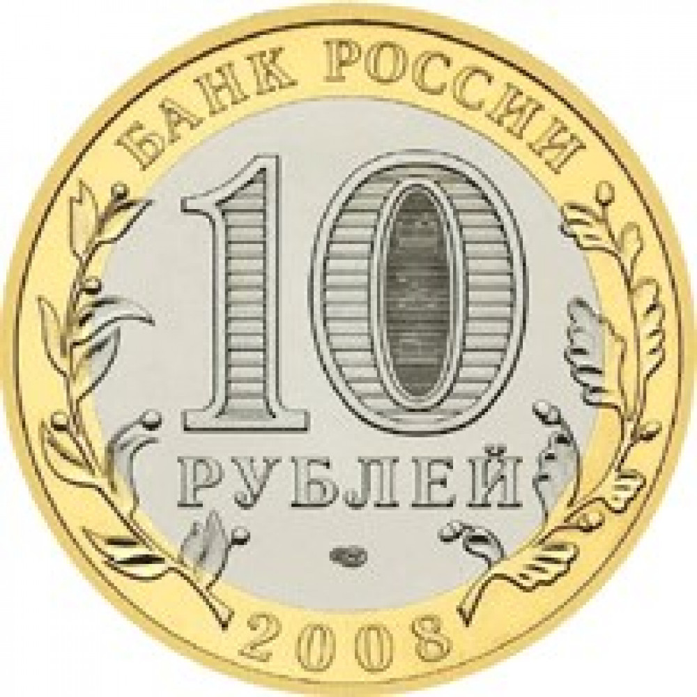 """10 рублей 2008 СПМД """"Приозерск (Древние города России)"""""""