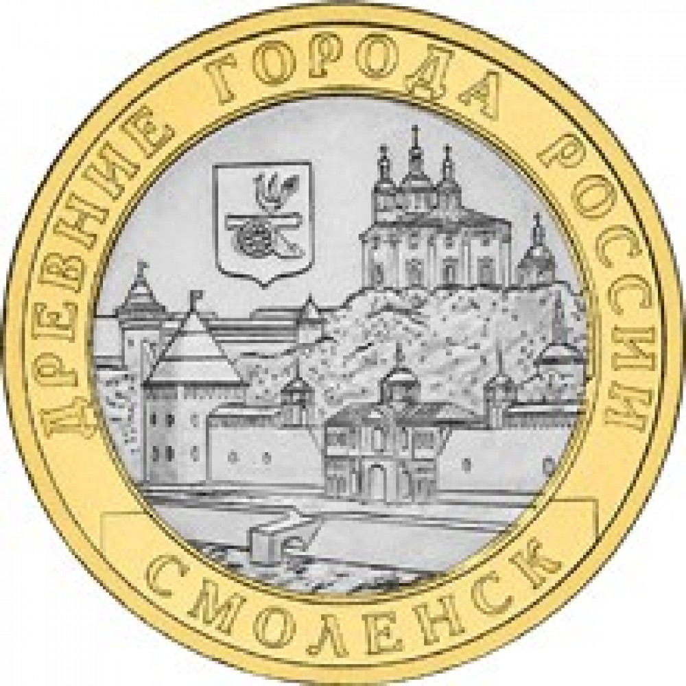 """10 рублей 2008 ММД """"Смоленск (Древние города России)"""""""