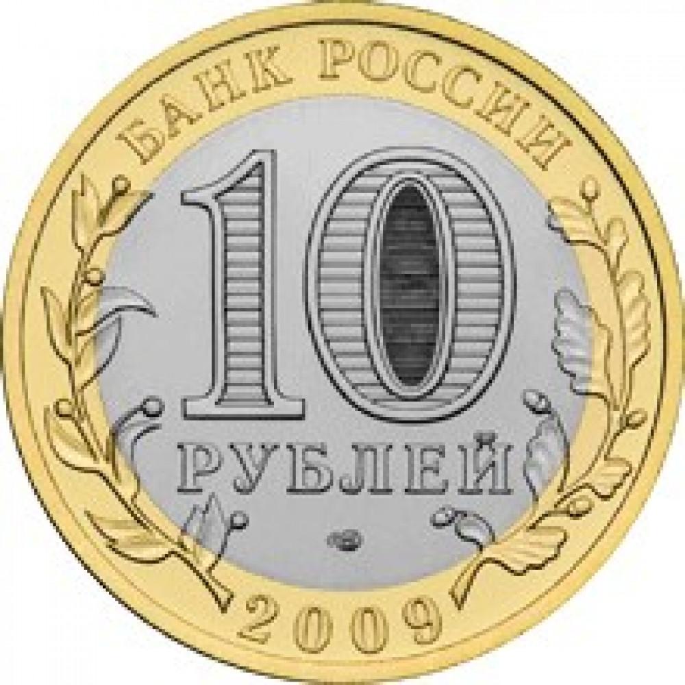 """10 рублей 2009 СПМД """"Галич (Древние города России)"""""""