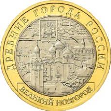 """10 рублей 2009 СПМД """"Великий Новгород (Древние города России)"""""""