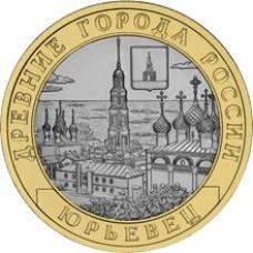 """10 рублей 2010 СПМД """"Юрьевец (Древние города России)"""""""
