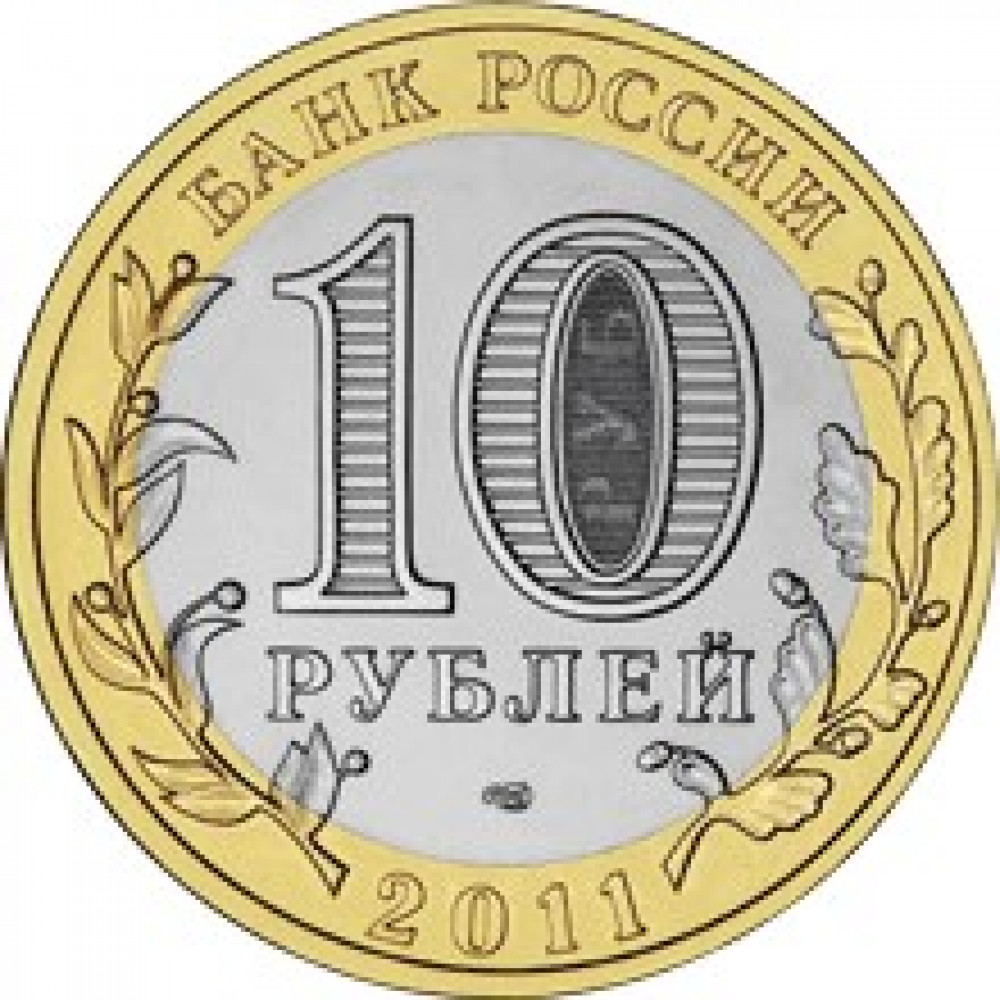 """10 рублей 2011 СПМД """"Воронежская область (Российская Федерация)"""""""