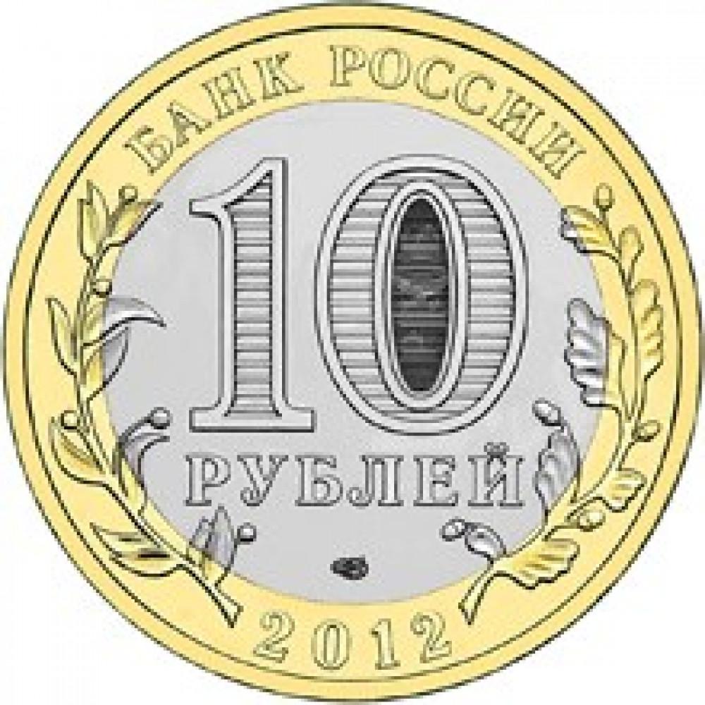 """10 рублей 2012 СПМД """"Белозерск (Древние города России)"""""""