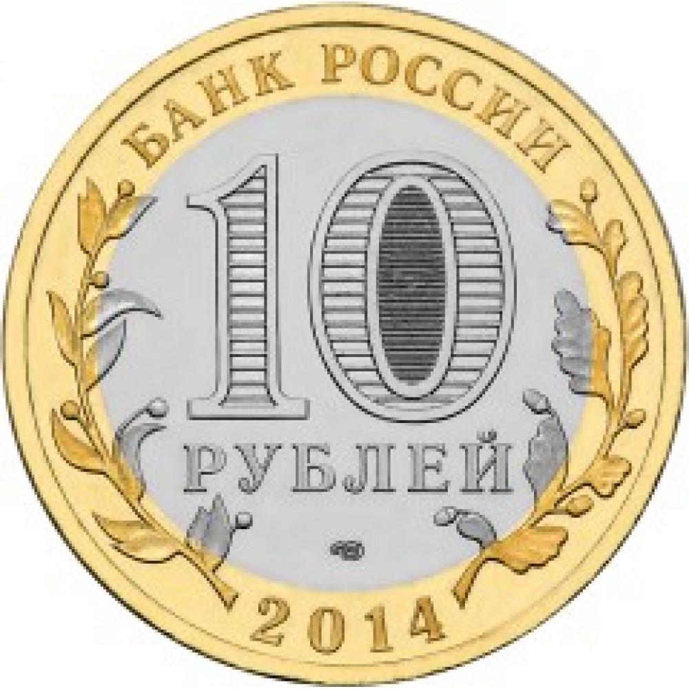 """10 рублей 2014 СПМД """"Нерехта (Древние города России)"""""""