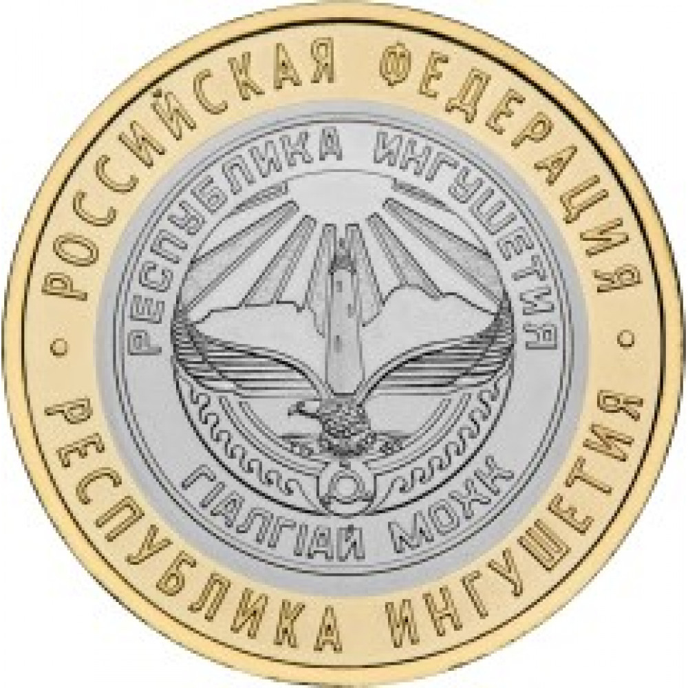 """10 рублей 2014 СПМД """"Республика Ингушетия (Российская Федерация)"""""""