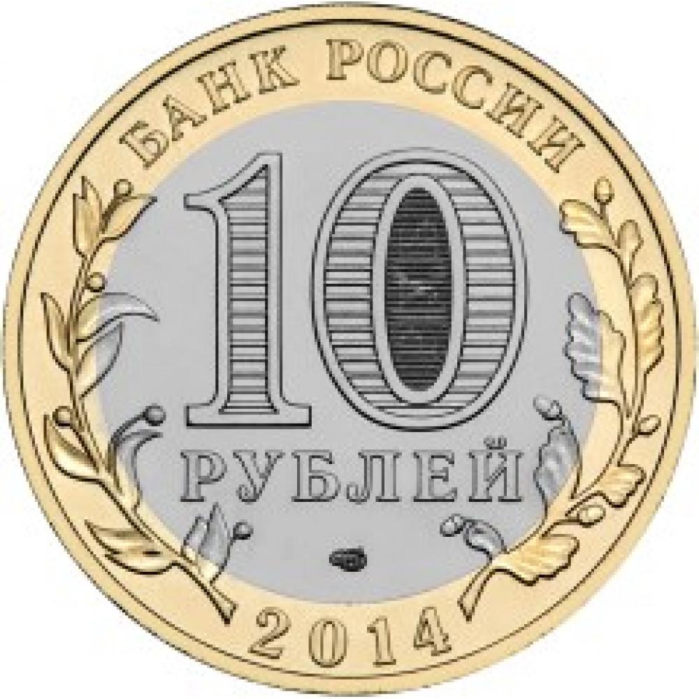 """10 рублей 2014 СПМД """"Тюменская область (Российская Федерация)"""""""