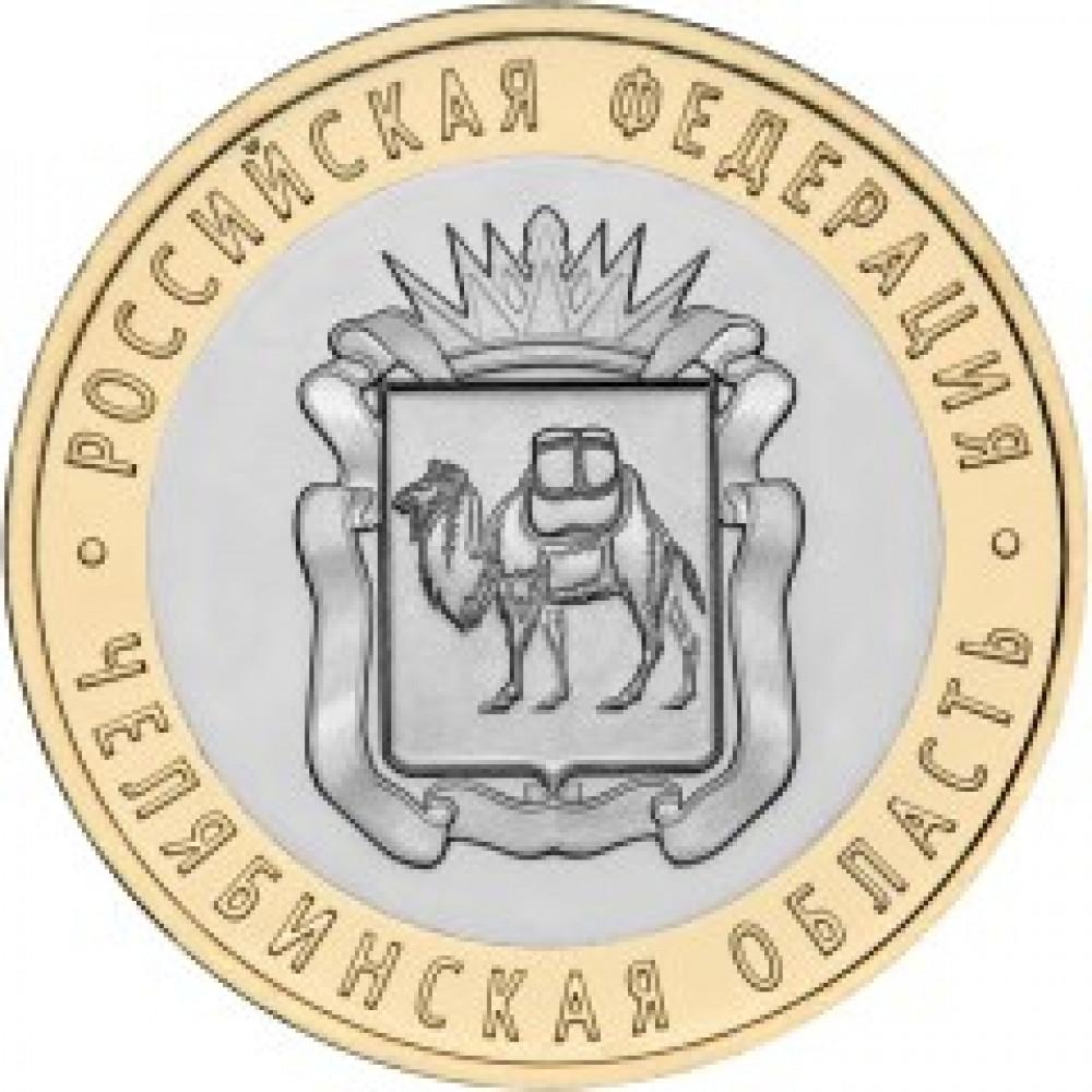 """10 рублей 2014 СПМД """"Челябинская область (Российская Федерация)"""""""