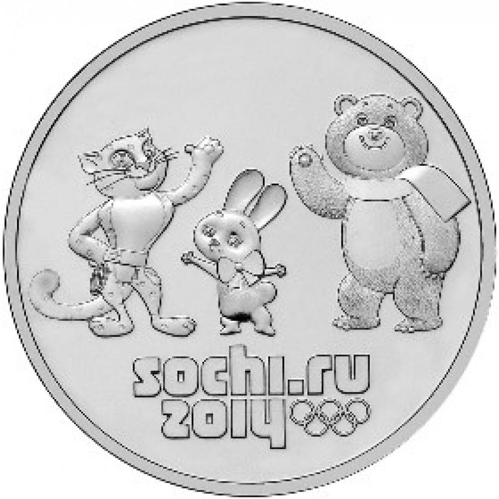 "25 рублей 2012 СПМД ""Талисманы Сочи 2014"""