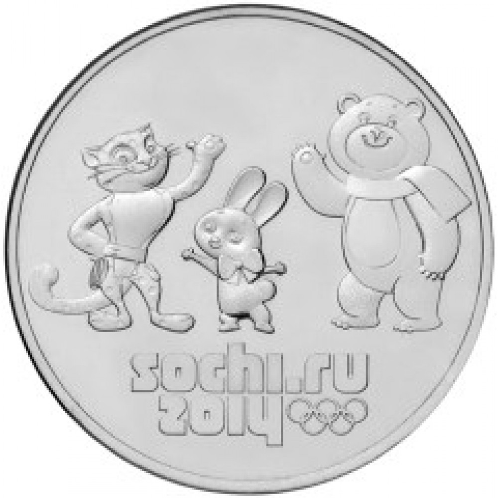 "25 рублей 2014 СПМД ""Талисманы Сочи 2014"""