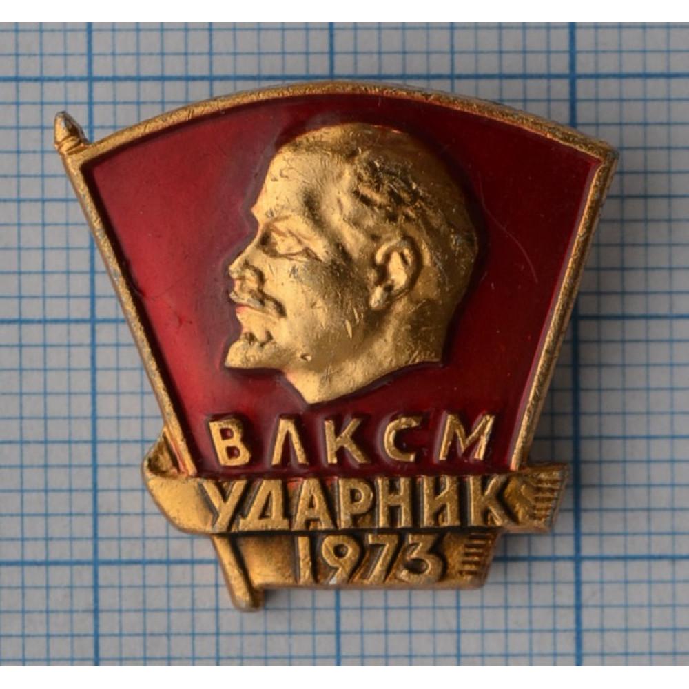 """Серия """"Ударник"""" - Ударник ВЛКСМ 1973"""