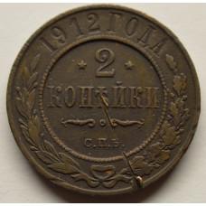 2 копейки 1912 Россия СПБ Николай II