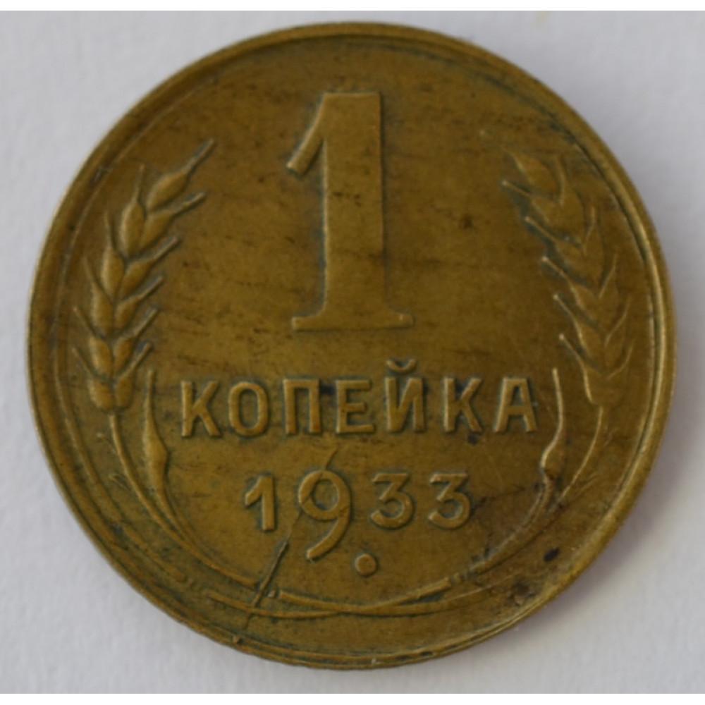 1 копейка 1933 СССР, из оборота
