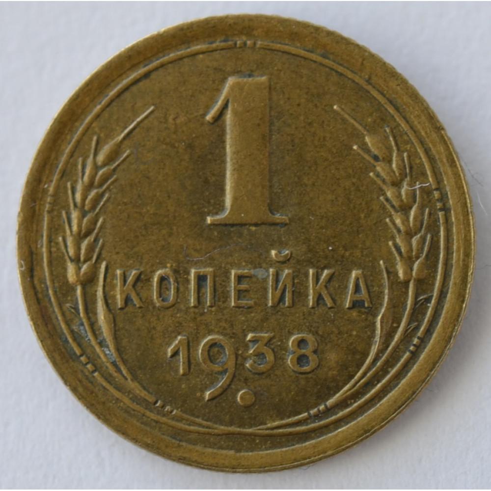 1 копейка 1938 СССР, из оборота