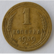 1 копейка 1939 СССР, из оборота