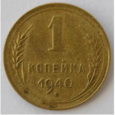 1 копейка 1940 СССР, из оборота