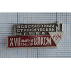 """Значок """"Студенческий строительный отряд 1974"""""""