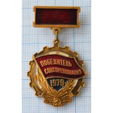 """Знак """"Победитель соцсоревнования"""" 1979"""