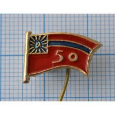 Значок - 50 лет, Советская Армия