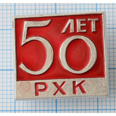 Значок - 50 лет, РХК