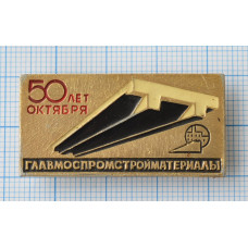 Значок - Главмоспромстройматериалы