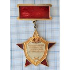 Знак нагрудный - Краснознаменный Гвардейский Любаньский 40 лет