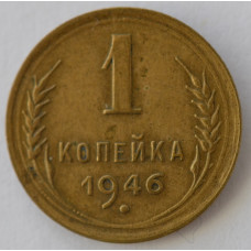 1 копейка 1946 СССР, из оборота