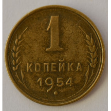 1 копейка 1954 СССР