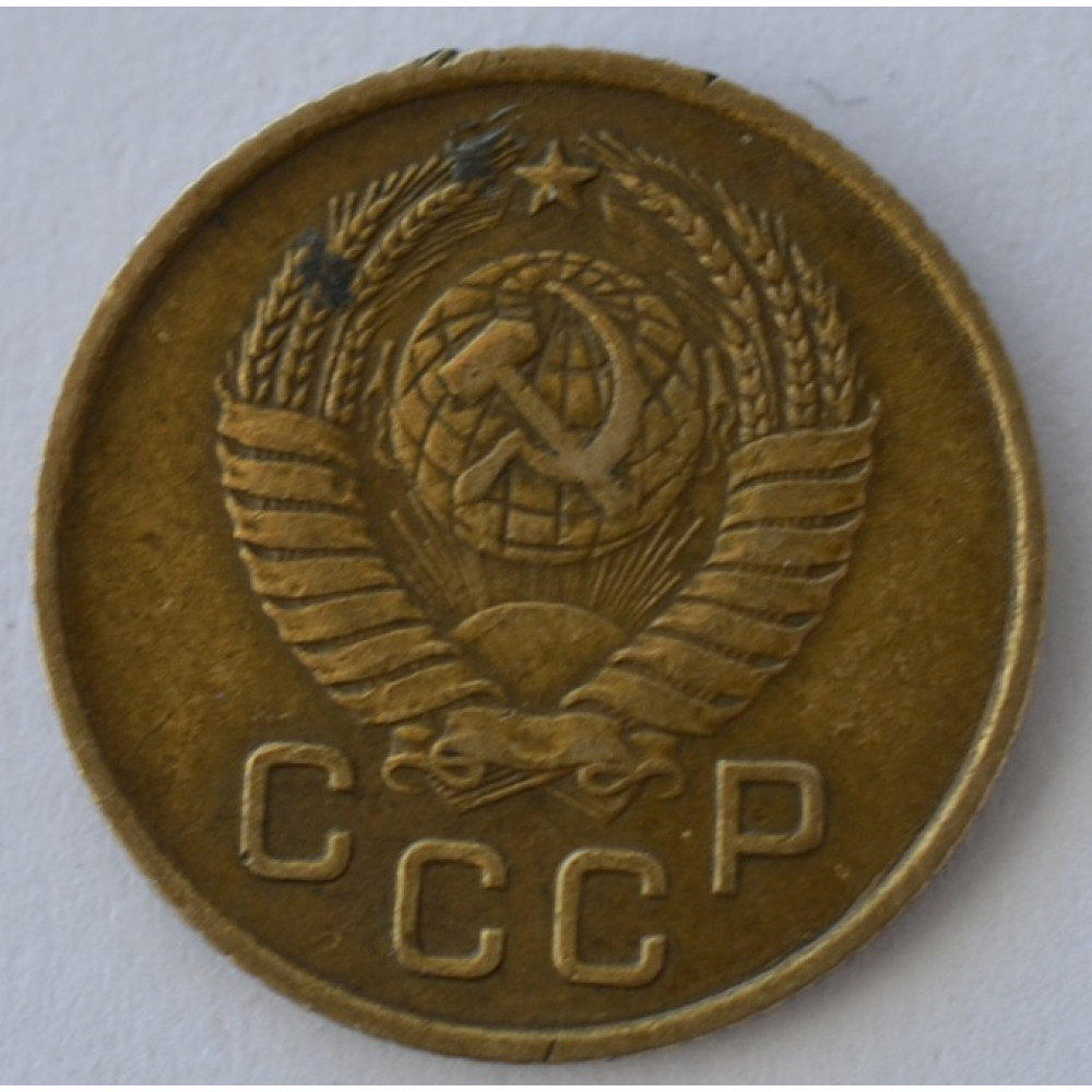 1 копейка 1957 СССР, из оборота