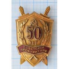"""ЗНАК """"50 ЛЕТ СОВЕТСКОЙ ПРОКУРАТУРЕ"""", СССР"""