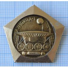 Значок Советские исследования космоса, Луноход 1