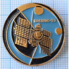 """Значок """"Космос-1"""" - Космос-23"""